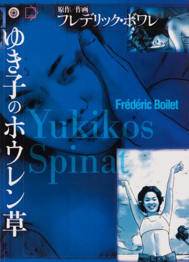 Yukikos Spinat. Graphic Novel.