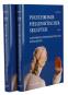Polychromie hellenistischer Skulptur. Ausführung, Instandhaltung und Botschaften. Bild 1