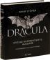 Bram Stoker. Dracula. Große kommentierte Ausgabe. Bild 2