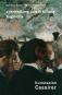 Kunstsalon Cassirer. Die Ausstellungen 1910-1914. 2 Bände. Bild 2